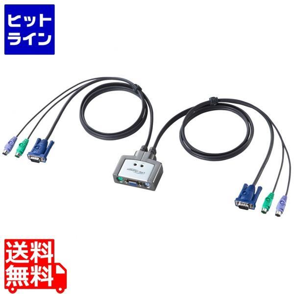 パソコン自動切替器(2:1) SW-KVM2CPN