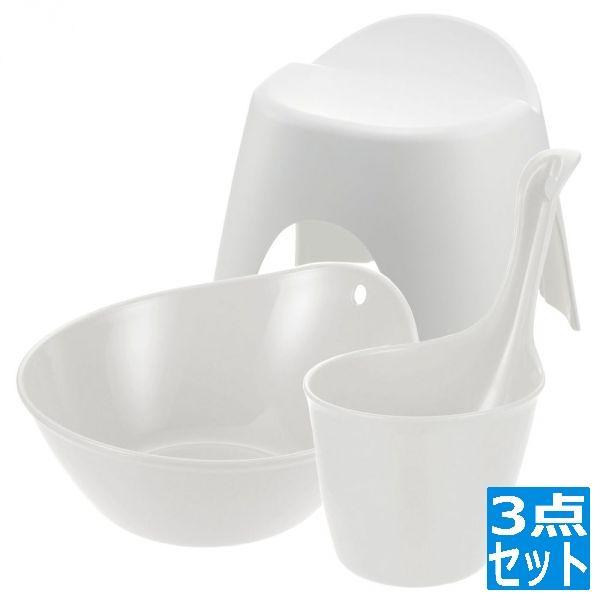 お風呂 椅子 セット アライス ホワイト 3点セット (風呂イス & 湯おけ & 手おけ) | 風呂桶 洗面器 お風呂いす お風呂椅子 日本製 RCL-AL3P-WH