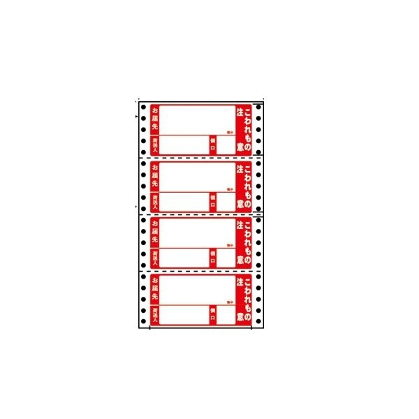 """ナナフォーム 荷札タイプ 4 5/10"""" ×2 3/10"""" (114mm×58mm) 5 5/10"""" ×10"""" (140mm×254mm) 500折(2,000枚)×入数(2) MM5WPK"""