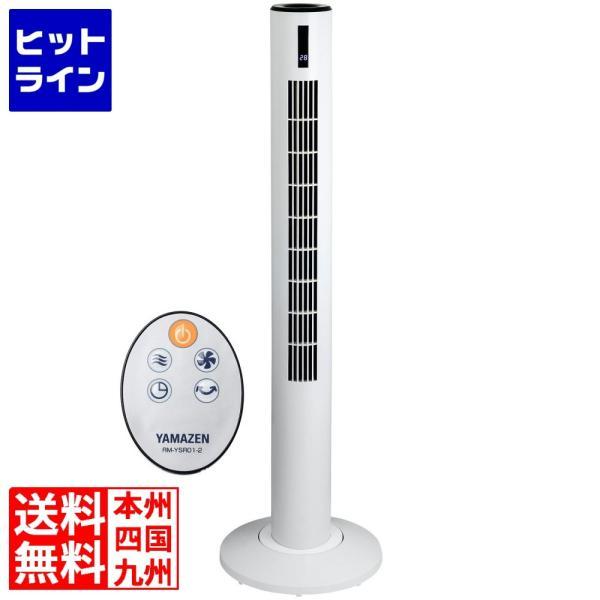 山善 スリムファンリモコン YSR-PC110(W) ホワイトの画像