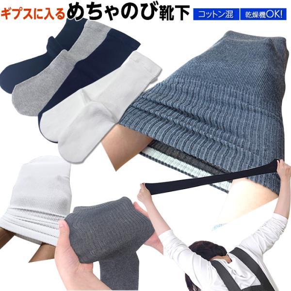 ギブスカバー足ギブス用靴下春夏用めちゃのびソックスギブスの上から履けます綿混ギブス用靴下