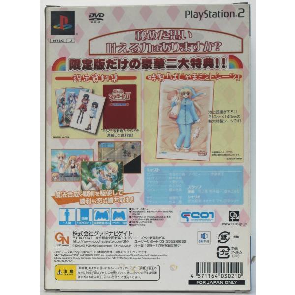 PS2 魔女っ娘 ア・ラ・モード II −魔法と剣のストラグルー 限定版 【中古】|hitodawara|02