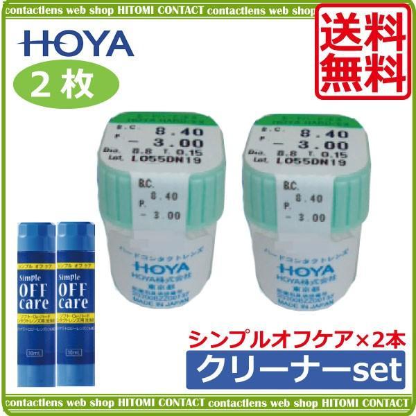 コンタクトレンズ ハードコンタクトレンズ (期間限定) コンタクト HOYA ハードEX ×2枚 シンプルオフケア×2本 hitomicontact
