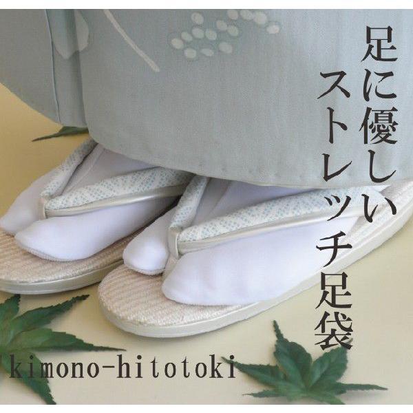 ストレッチ足袋