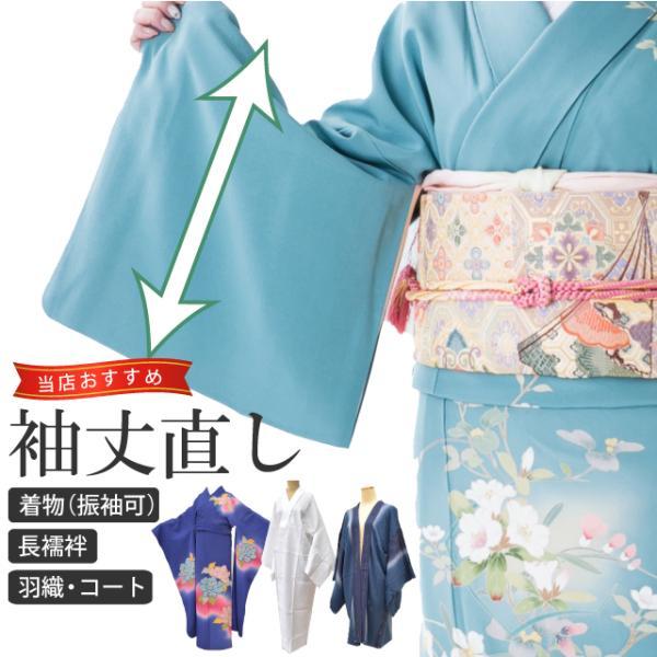 袖丈 直し・お着物をあなたのぴったりのサイズに直します【お値打ちな通販ショップ】【激安にて販売】naoshi-sode|hitotoki