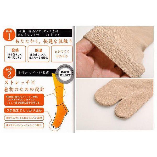 足袋 インナー LONG ヒート + ふぃっと 東レ ソフトサーモ 冷え性 肌色 sin3246 hitotoki 02