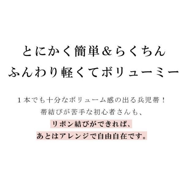 浴衣帯 ゆかた 帯 兵児帯 女性 ボリューム spo0788-e|hitotoki|02
