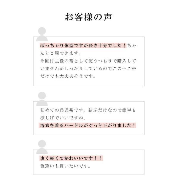 浴衣帯 ゆかた 帯 兵児帯 女性 ボリューム spo0788-e|hitotoki|16