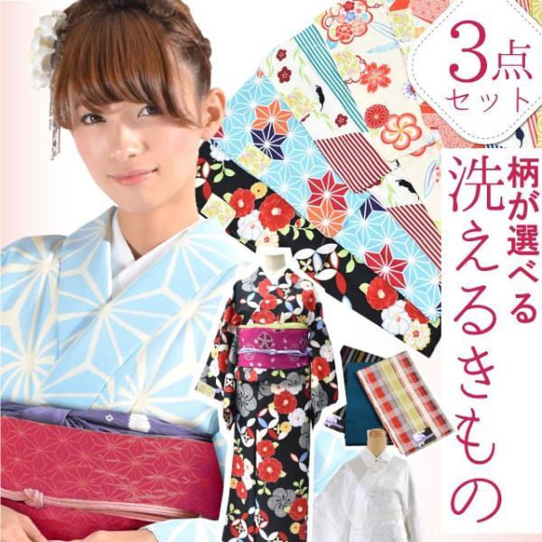 洗える着物 帯 セット お手軽3点 選べる 着物 福袋 初心者セット spo5874-koa61|hitotoki