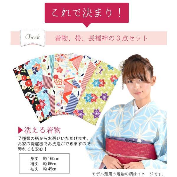 洗える着物 帯 セット お手軽3点 選べる 着物 福袋 初心者セット spo5874-koa61|hitotoki|02