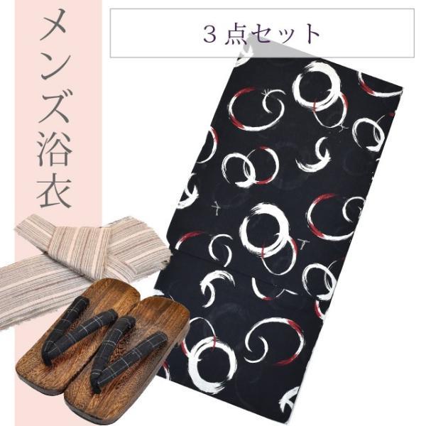 浴衣 メンズ 3点セット 男性 黒 白輪 (浴衣+帯+下駄) 浴衣セット ykaspo0011-ea32|hitotoki