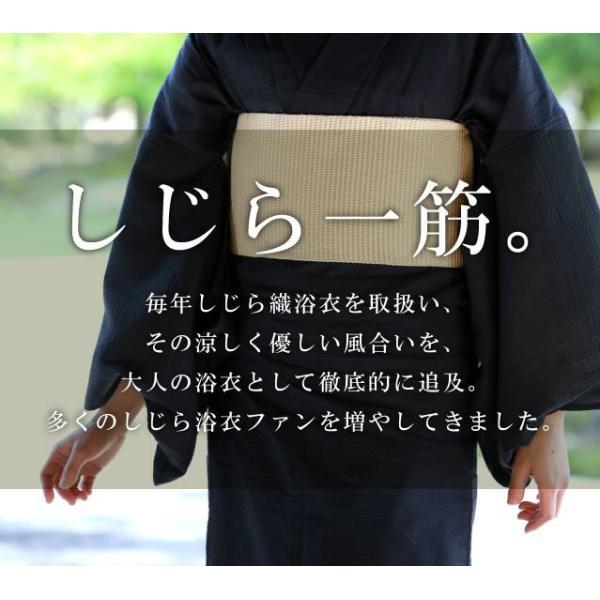 浴衣 レディース 2018 女性 しじら ゆかた yukata 単品 着付 ykt006 hitotoki 06