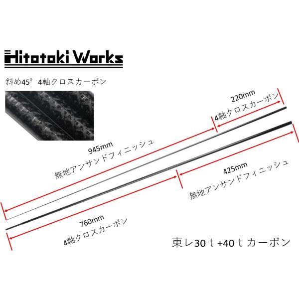 40トン4軸クロスカーボンブランクTRX-75 SATUKI/SAKURA hitotokiworks 02
