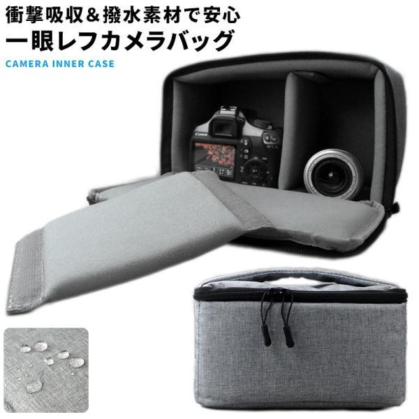 一眼レフカメラバッグソフトクッションボックスカメラケースインナーカメラバッグ一眼レフケースレンズバッグインナーバックカメラ女子ミ