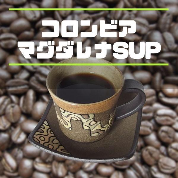 コーヒー豆 コロンビア・マグダレナ SUP 100g 10%増量 スプレモ 焙煎したて 中深煎り 珈琲専門 通販 人気ランキング 送料無料