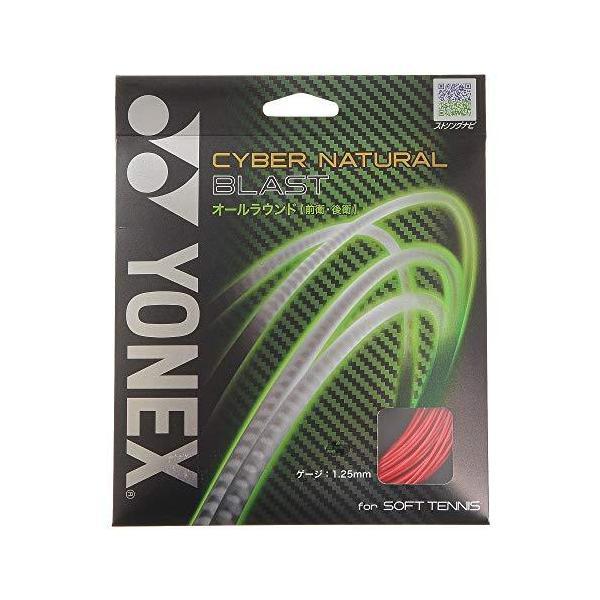 ヨネックス(YONEX) ソフトテニス ストリング サイバーナチュラル ブラスト メタリックレッド 11m CSG650BL