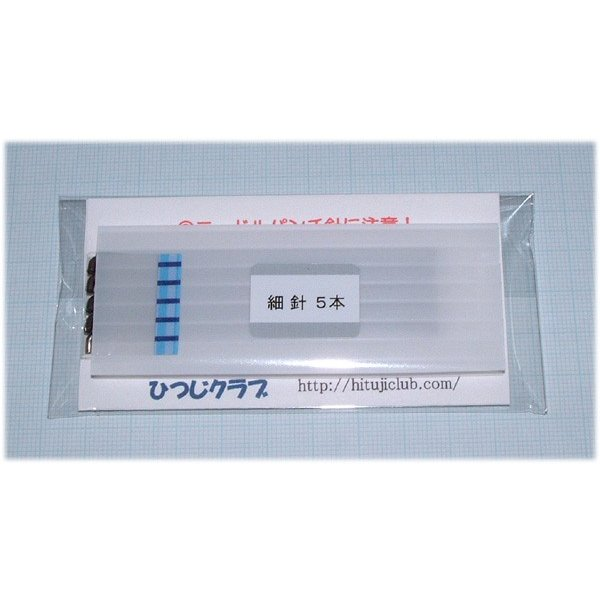 ◎ニードルパンチ針細針(フェルティングニードル)10本入り|hituji-komono|03