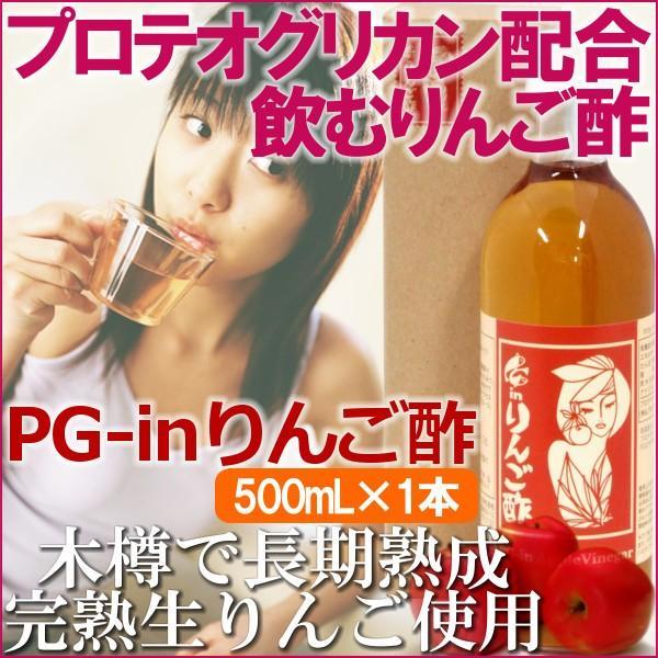 PG-inりんご酢 500ml・プロテオグリカン入りの美味しいりんご酢・角弘・カネショウ|hizuya|02