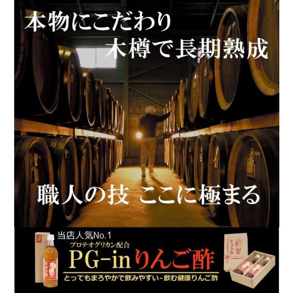 PG-inりんご酢 500ml・プロテオグリカン入りの美味しいりんご酢・角弘・カネショウ|hizuya|03