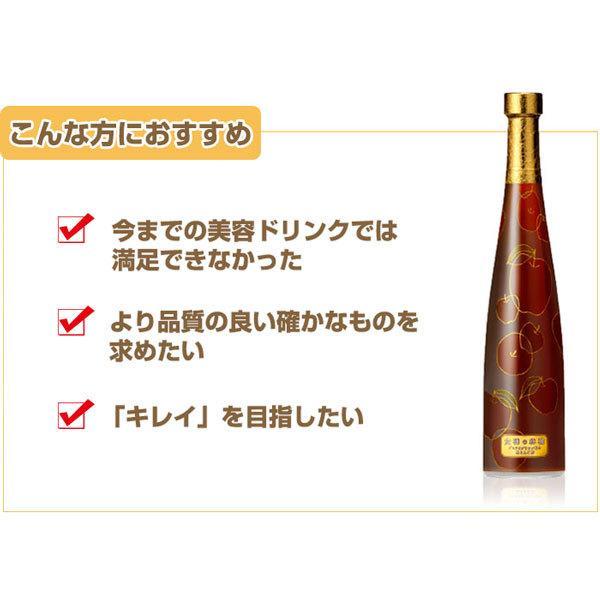 女神の林檎 500mL・プロテオグリカン・黒りんご酢・無添加・カネショウのりんご酢|hizuya|04