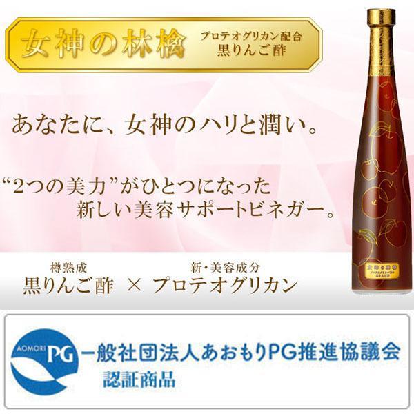 女神の林檎 500mL・プロテオグリカン・黒りんご酢・無添加・カネショウのりんご酢|hizuya|05
