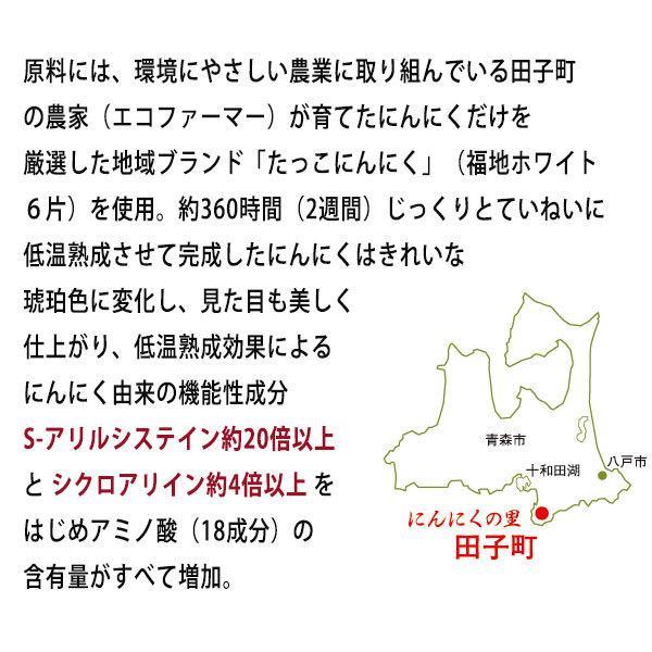【送料無料】琥珀にんにくカプセル 120:田子かわむら・青森県産にんにく・低温熟成・プロテオグリカン・サプリ|hizuya|04