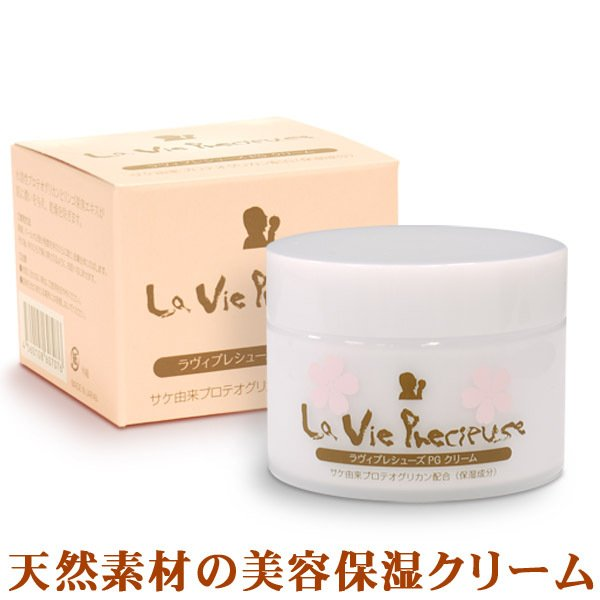 【送料無料】ラヴィプレシューズPGクリーム 100g・ラビプレ・プロテオグリカン・化粧品|hizuya|02