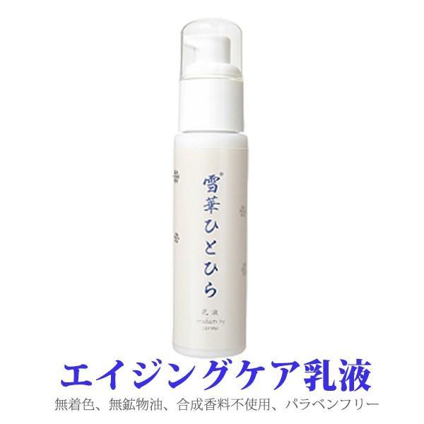 【送料無料】雪華ひとひら 乳液 60mL・プロテオグリカン・プラセンタ・化粧品・Carino|hizuya