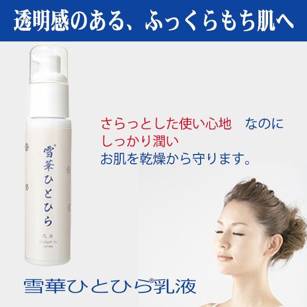 【送料無料】雪華ひとひら 乳液 60mL・プロテオグリカン・プラセンタ・化粧品・Carino|hizuya|02