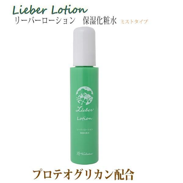 【送料無料】リーバーローション 保湿化粧水 120mL・リーバー・Lieber・プロテオグリカン・ミスト・化粧品|hizuya
