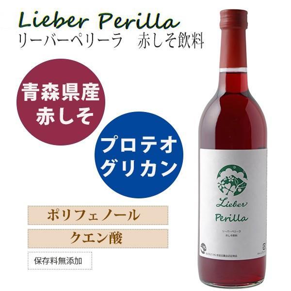 リーバーペリーラ 赤しそ飲料 720ml・プロテオグリカン・青森県産赤しそ・リーバー・Lieber|hizuya|02