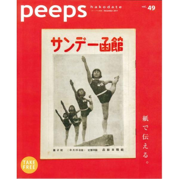 【ネコポス発送】peeps hakodate vol.49 バックナンバー 函館 ローカルマガジン タウン情報誌
