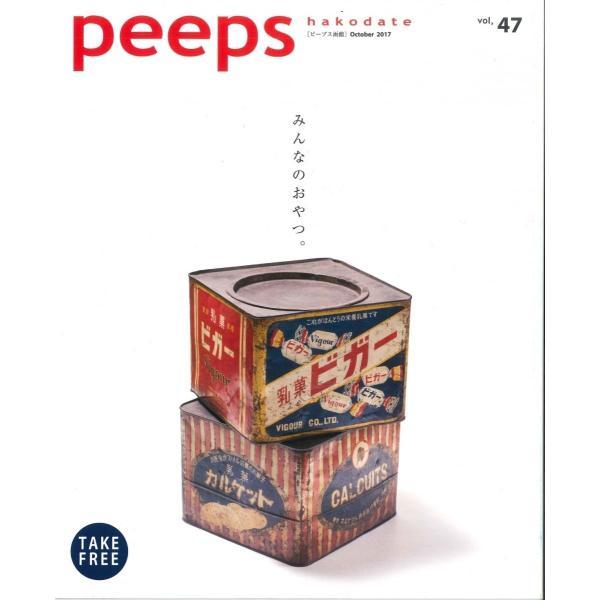 【ネコポス発送】peeps hakodate vol.47 バックナンバー 函館 ローカルマガジン タウン情報誌