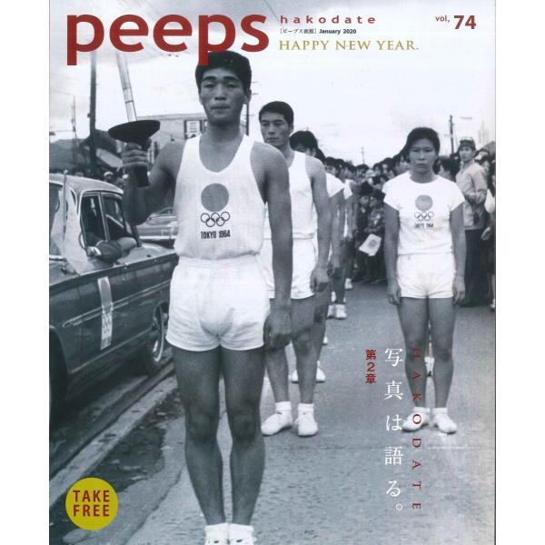 【ネコポス発送】peeps hakodate vol.74 バックナンバー 函館 ローカルマガジン タウン情報誌