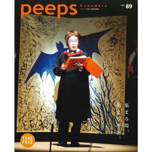 【ネコポス発送】peeps hakodate vol.89 バックナンバー 函館 ローカルマガジン タウン情報誌