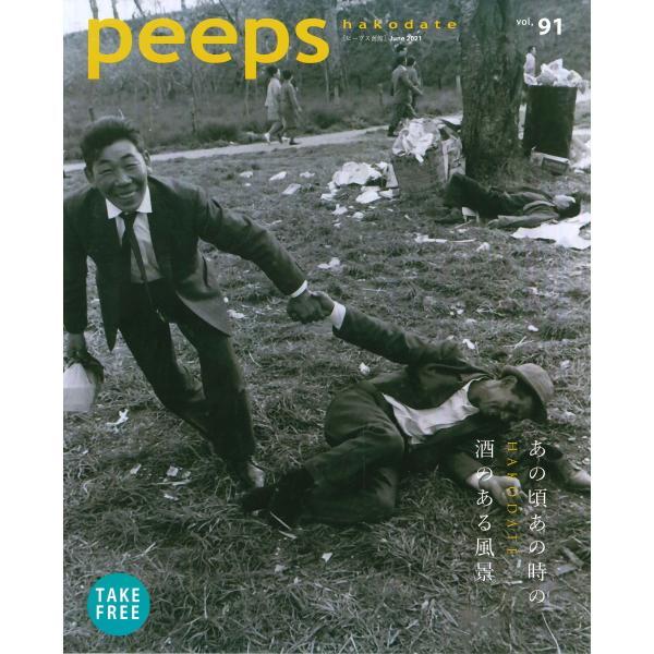 【ネコポス発送】peeps hakodate vol.91 バックナンバー 函館 ローカルマガジン タウン情報誌