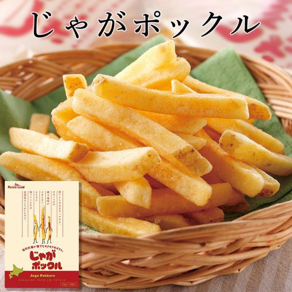 10016 じゃがポックル カルビー ポテトファーム 北海道 お菓子 北海道銘菓 土産 ギフト お取り寄せ|hkiosk