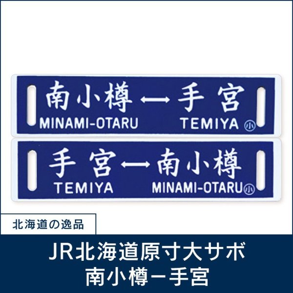 JR北海道原寸大サボ 南小樽−手宮|hkiosk