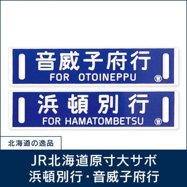JR北海道原寸大サボ 浜頓別行・音威子府行|hkiosk