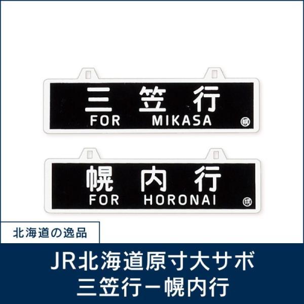 JR北海道原寸大サボ 三笠行−幌内行|hkiosk