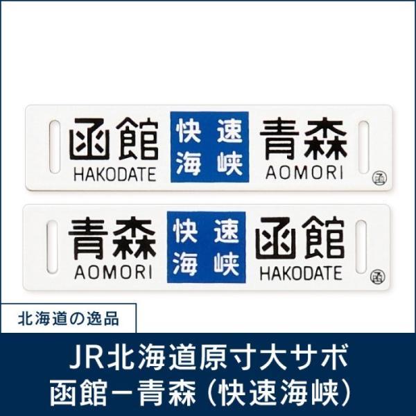 JR北海道原寸大サボ 函館−青森(快速海峡) hkiosk