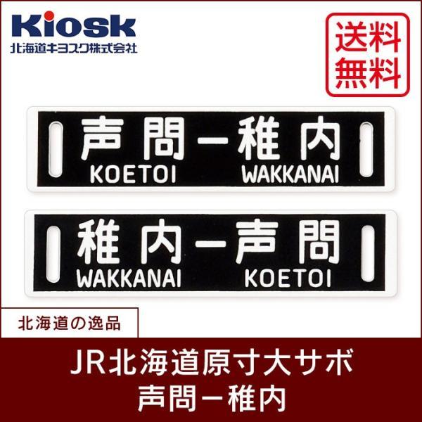 JR北海道原寸大サボ 声問−稚内|hkiosk