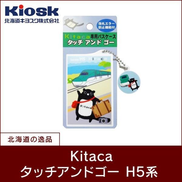 【メール便でお届け】Kitacaタッチアンドゴー H5系|hkiosk