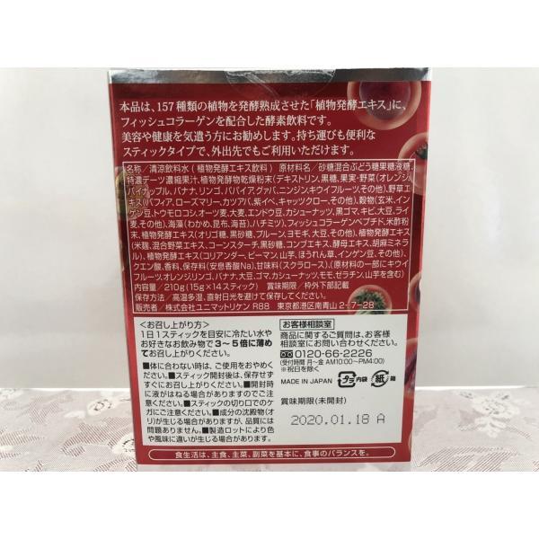 157種植物酵素 ぎゅっと濃縮飲む酵素    15g×14包|hkjp|02
