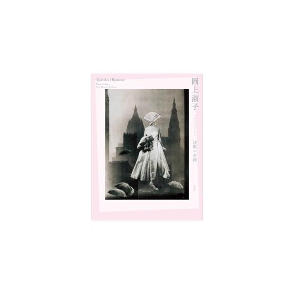 岡上淑子 フォトコラージュ -沈黙の奇蹟-|hkt-tsutayabooks