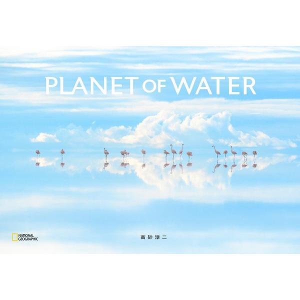 PLANET OF WATER hkt-tsutayabooks