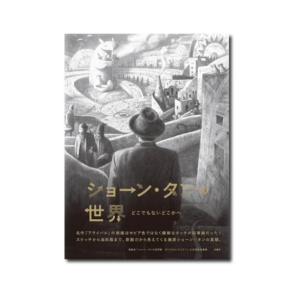 ショーン・タンの世界 どこでもないどこかへ hkt-tsutayabooks