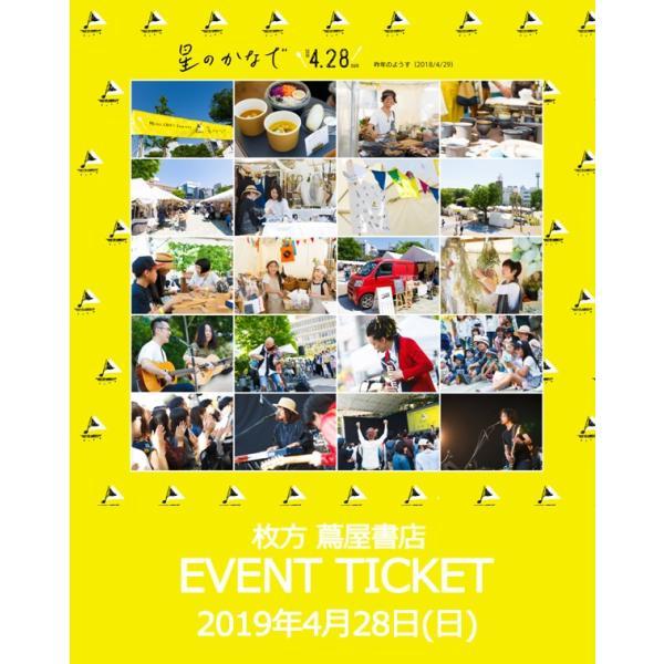 【クレジット決済のみ】【イベント】星のかなで2019 MUSIC,CRAFT,FOOD FES:2019年4月28日(日)|hkt-tsutayabooks