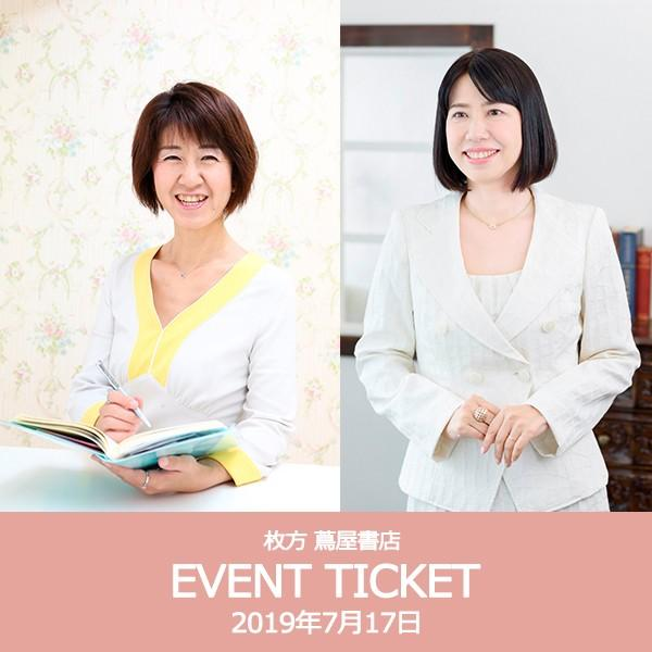 【クレジット決済のみ】イベントチケット:人生とビジネスを変える自分メディアの育て方 改訂版 ~夢を叶えるブログの作り方、教えます:2019年7月17日(水)|hkt-tsutayabooks
