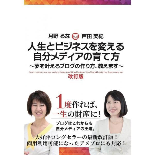 【クレジット決済のみ】イベントチケット:人生とビジネスを変える自分メディアの育て方 改訂版 ~夢を叶えるブログの作り方、教えます:2019年7月17日(水)|hkt-tsutayabooks|02
